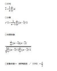 統計検定2級合格した私の合格ノート ③【平均・分散・相関係数・変動係数】