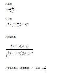 変動 係数